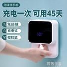 消毒機 全自動洗手液機掛壁式感應式可充電智慧免接觸泡沫電動家用皂液器 阿薩布魯