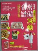 【書寶二手書T1/養生_ZJB】營養師1年瘦20公斤的常備減醣食譜_麻生憐未