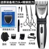 理髪器電推剪充電式電推子成人嬰兒童剃髪電動頭髪剃頭刀家用 雙12