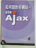 【書寶二手書T6/電腦_DZH】如何設計好網站-超完美Ajax_白木河