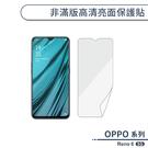OPPO Reno 6 5G 非滿版高清亮面保護貼 保護膜 螢幕貼 螢幕保護貼 軟膜 不碎邊