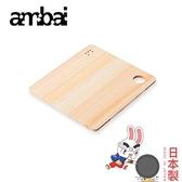 【南紡購物中心】日本ambai 土佐板砧板 四角S 23cm-小泉誠 日本製 TK-51003