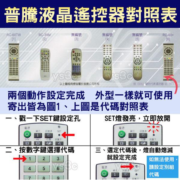 PROTON 普騰液晶電視遙控器 RC-60TW (全系列適用)兩個動作設定完成 RC-R39M RC-101 R-60TW