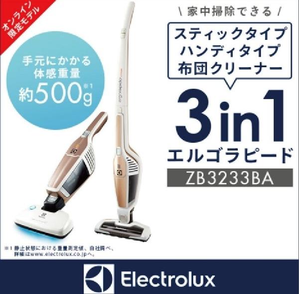 日本【伊萊克斯 Electrolux】三合一無線吸塵器 ZB3233BA