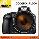 【福笙】NIKON Coolpix P1000 125X光學變焦 4K 類單眼 (國祥公司貨) 送大吹球+拭鏡筆+魔布+保貼