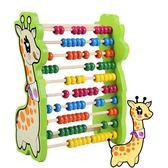 益智早教 計算架 數學教具 木制珠算盤 算術玩具/E家人