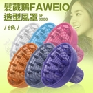 (現貨特價)髮葳鵝FAWEIO 風罩 S...