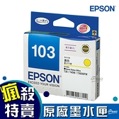EPSON 103 高容量XL 黃色墨水匣 C13T103450 黃色 原廠墨水匣 原裝墨水匣 墨水匣 印表機墨水匣