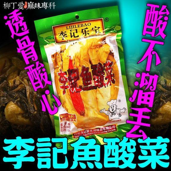 柳丁愛☆李記樂寶 魚酸菜250g【A320】酸 四川 泡菜 酸菜魚 醬菜 零食 麻辣燙 水煮魚