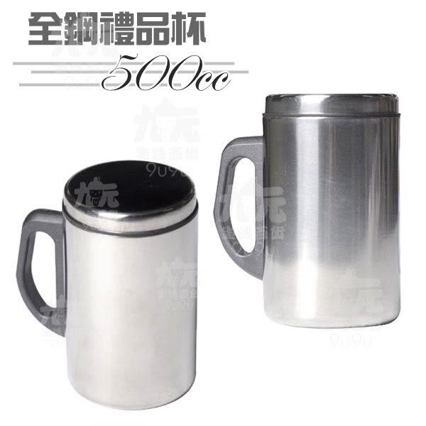 【九元生活百貨】全鋼禮品杯/500ml 保溫杯 辦公杯 水杯