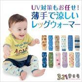 寶寶襪套童襪子兒童護膝護肘泡泡襪-321寶貝屋