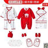 嬰兒禮盒 棉質嬰兒衣服新生兒禮盒寶寶套裝春秋夏季初生剛出生滿月禮物用品 3款T
