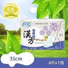 【良爽-新花系列】純天然漢方 夜用加長型 35cmX6片/包 衛生棉 (OS shop)