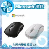 Microsoft 微軟 入門光學鯊滑鼠 L2 (黑/白 二色任選)
