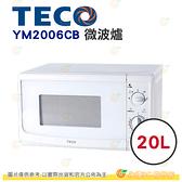 東元 TECO YM2006CB 微波爐 20L 公司貨 五段火力 定時 多重安全保護裝置 20公升 解凍 轉盤