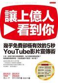 讓上億人看到你:幾乎免費卻極有效的5秒 YouTube影片宣傳術
