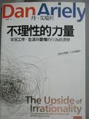 【書寶二手書T7/財經企管_JJT】不理性的力量_丹艾瑞利