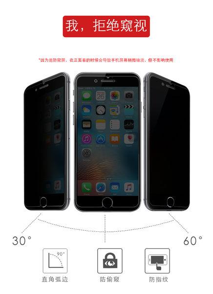 三星 S8 Plus S8 防窺玻璃貼 9H 鋼化玻璃貼 保護貼 螢幕保護貼 防偷窺 AE