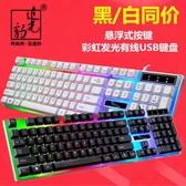 藍芽鍵盤 吃雞發光游戲懸浮金屬鍵盤鼠標套裝筆記本臺式網吧機械手感