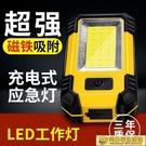 工作燈 沃爾森帶磁鐵led工作燈汽修維修燈手電筒強光超亮充電檢修強磁燈 向日葵