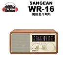 SANGEAN 山進 藍牙喇叭 WR-16 廣播 FM AM Aux-in 藍牙 喇叭 公司貨 台南上新
