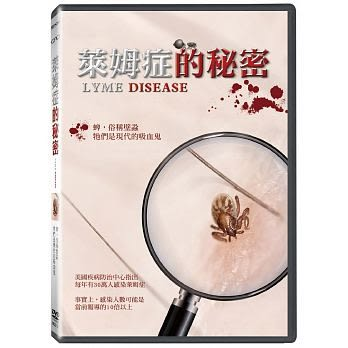 萊姆症的秘密 DVD Lyme Disease 免運 (購潮8)
