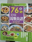 【書寶二手書T1/餐飲_JWF】76道美味湯類食譜-健康新煮張21_郭啟昭