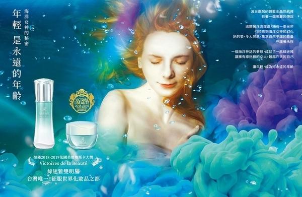 綠迷雅膠原特潤細緻霜30ml(滋潤霜) 保濕活潤系列 【台鹽生技】