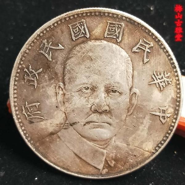 中華民國十六年銀元中華民國國民政府真銀假幣銀元真銀銀元1入
