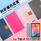 ●SAMSUNG三星 Tab A 10.1 (2019) SM-T510 SM-T515 精彩款 平板斜紋撞色皮套 可立式 側掀 保護套 平板套