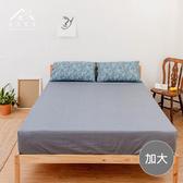 【青鳥家居】頂級200織精梳棉四件式被套床包組-墨香(加大)