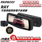 PAPAGO RAY 雙鏡頭 電子後視鏡 7.8吋滿版大螢幕 前後 行車紀錄器 贈到府安裝+64G