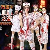 萬聖節服裝 成人萬圣節服裝恐怖演出服派對萬圣節廚師醫生護士cosplay服裝