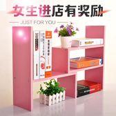 書架 簡易桌上簡約現代學生用實木置物架桌面創意收納