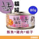 靖貓罐/美味貓食/貓咪罐頭  鮪魚+雞肉+蝦子80g【寶羅寵品】