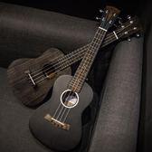 古典吉他 尤克里里初學者學生成人男女23寸烏克麗麗 WD914『夢幻家居』