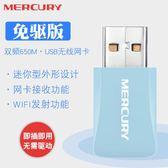 MERCURY/水星UD6免驅雙頻5G無線USB網卡台式機WiFi信號接收發射器 【好康八九折】