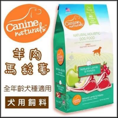 *WANG*美國Canine naturals科納丘天然寵物食品》狗糧 羊肉馬鈴薯24磅