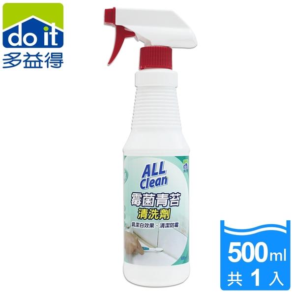 多益得All Clean霉菌青苔抗菌液500CC