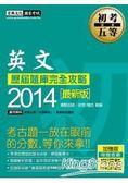 2014全新!初考五等「歷屆題庫完全攻略」:英文【收錄複選題經典試題專章】