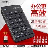 K5810筆電無線數字小鍵盤迷你外接數字鍵盤小鍵盤免切換USB財務·樂享生活館