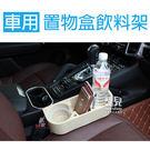 【妃凡】東西方便放!車用 多功能 椅縫杯...