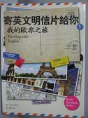 【書寶二手書T1/語言學習_QNQ】寄英文明信片給你-我的歐非之旅_TinaGionis