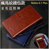 瘋馬紋 諾基亞 Nokia 5.1 Plus Nokia 6.1 Plus 手機套 Nokia 7 Plus 防摔 插卡 支架 軟殼 全包邊 錢包皮套