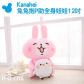 NORNS【兔兔抱P助全身娃娃12吋】正版Kanahei卡娜赫拉 小雞 絨毛玩偶 粉紅可愛禮物