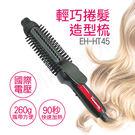 【國際牌Panasonic】輕巧捲髮造型梳 EH-HT45