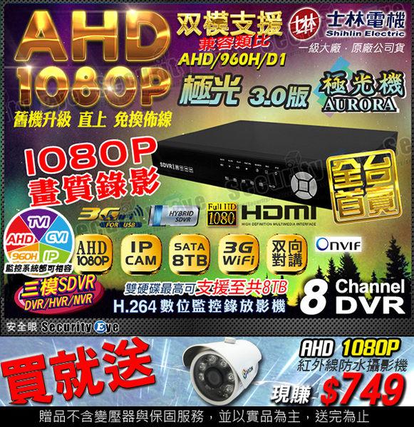 【台灣安防家】士林電機 AHD TVI 1080P錄影 8路 8聲 混合型 DVR 960H 720P 960P 含稅