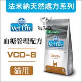 Vet Life法米納[VCD-8血糖管理處方貓糧,2kg,義大利製](免運)
