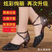 中大尺碼舞蹈鞋 黑色拉丁舞鞋女成人中跟軟底國標摩登舞蹈鞋廣場跳舞鞋 XY8286【男人與流行】