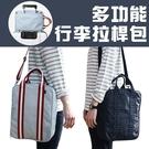 多功能行李拉桿包 行李箱 肩背包 防潑水 大容量 旅行袋 商務 網格袋 隨身行李 肩背【歐妮小舖】